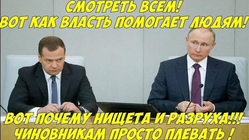 Экстренно! Путину и Медведеву плевать! Вот как Власть помогает своему народу