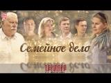 Семейное дело (2018) / ТРЕЙЛЕР / Анонс 1,2,3,4 серии