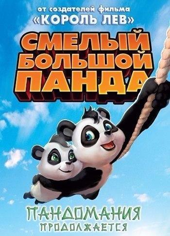 «Смелый большой панда» (Little Big Panda, 2010)