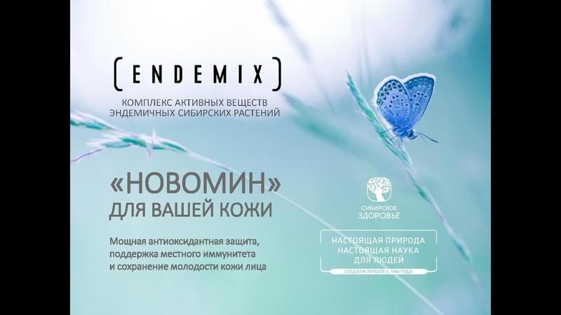 Крем с антиоксидантной защитой и комплексом Эндемикс. Сибирское здоровье. Наталья Иваненко