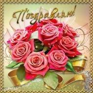 Поздравляю Праздник День Рождения