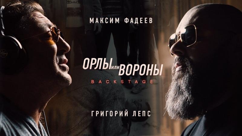 Максим ФАДЕЕВ Григорий ЛЕПС - Орлы или вороны (2017) ♫(1080p)♫✔
