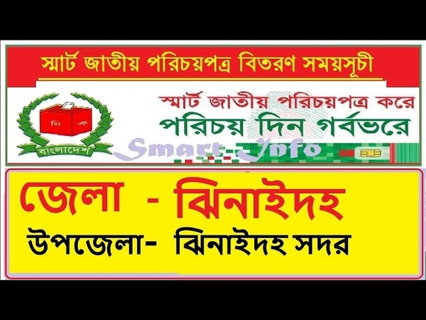 Smart card nid bd Distribution schedules national id card collection jhenaidah