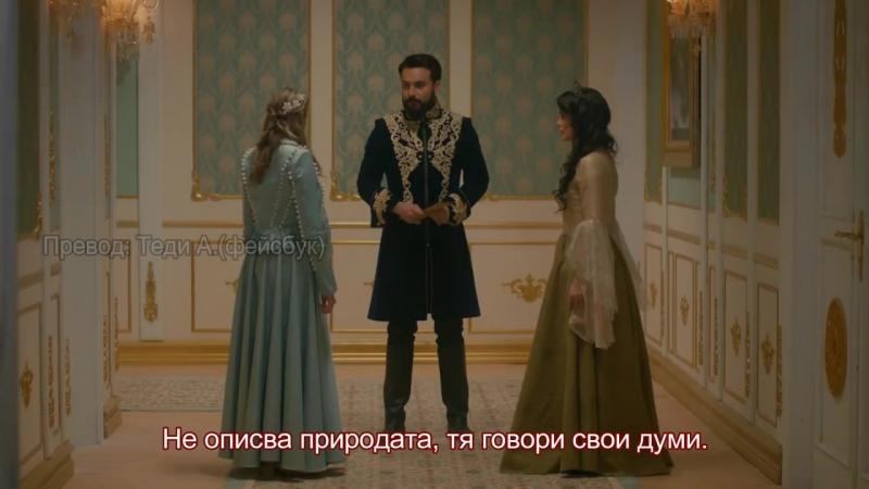 Султана на сърцето ми / Султан Моего Сердца еп. 5 фр. 1 - бг.суб.