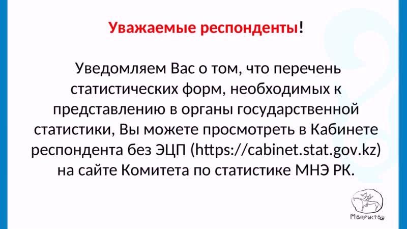 Основные показатели деятельности субъектов МСП Мангистауской области на 1 марта 2019г