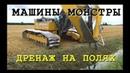 МАШИНЫ МОНСТРЫ / ДРЕНАЖ НА ПОЛЕ / В РОССИИ ТАКОГО НЕ ВИДЕЛИ / КОРОЧЕ ГОВОРЯ