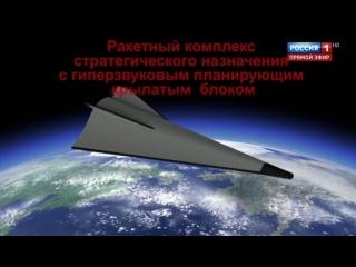 У России есть гиперзвуковое оружие, заявил Путин