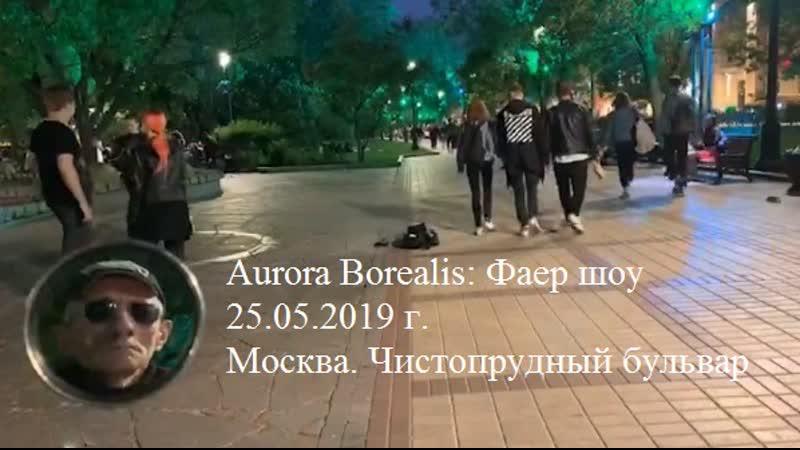 Aurora Borealis. Фаер шоу. Москва 25.05.2019 г. (Видео Александра К.)