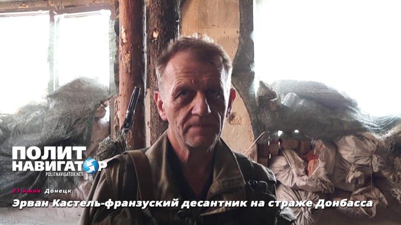 Эрван Кастель - французский десантник на страже Донбасса