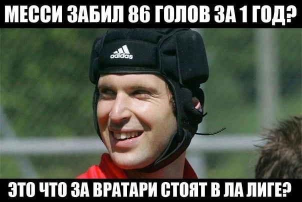 Футбольні меми - Сторінка 14 - Тернопіль - Форум Файного Міста 7fd77927eda5b