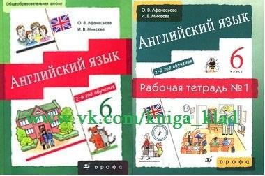 Английский язык 6 класс учебник афанасьева михеева