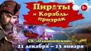 2018\2019г. «Пираты и корабль-призрак» - ролик 3