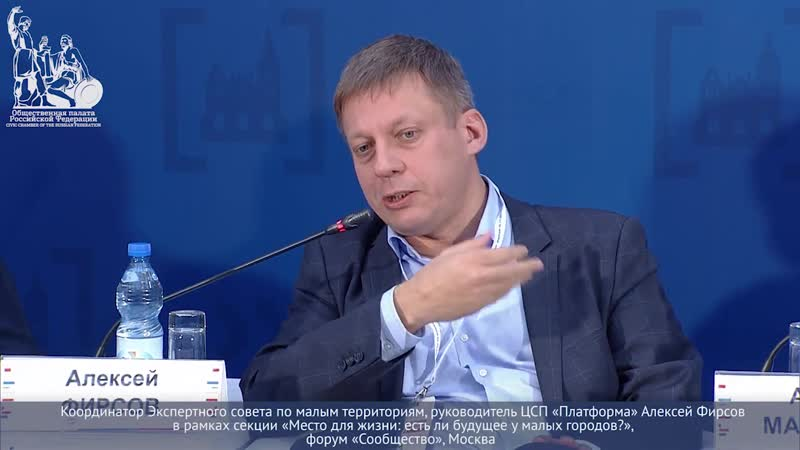 Алексей Фирсов о потенциале взаимодействия местных властей и общественности