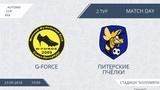 AFL women. Autumn cup 2018. Розыгрыш кубка. 2-й тур. Группа B. G-Force - Питерские Пчёлки