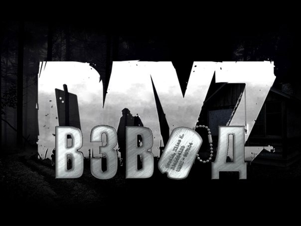 Сервер Dayz B3BOD отпуске