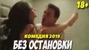 Фильм 2019 писал от смеха !! БЕЗ ОСТАНОВКИ Русские комедии 2019 новинки HD