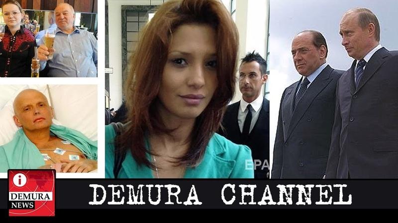 Расследование Устранение ключевой свидетельницы по делу Берлускони и причем здесь Путин