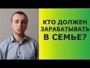 Кто должен зарабатывать в семье Деньги в семье Сергей Юрьев