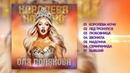 Оля Полякова — Королева ночи ЕР 2019 [Премьера альбома]
