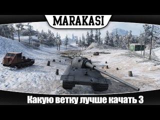 Какую ветку лучше качать в world of tanks №3