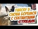 🔴 Far Cry 5 | ЗА БУМЕРА И ДВОР БЬЕМ СЕКТАНТОВ В УПОР
