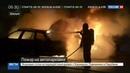Новости на Россия 24 В столице Швеции на парковке загорелись сразу несколько машин