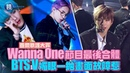 鏡娛樂 首爾歌謠大賞》Wanna One節目最後合體 BTS V媚眼一拋畫面故障惹