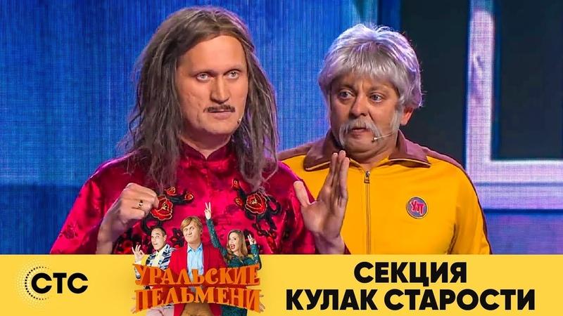 Секция кулак старости   Уральские Пельмени 2018