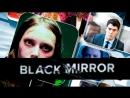 Обзор сериала: Чёрное зеркало!