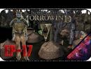 The Elder Scrolls III Morrowind EP 17 Стрим Нарабатываем уважение гильдии магов