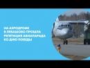 На аэродроме в Левашово прошла репетиция авиапарада ко Дню Победы
