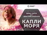 ХИТ ЛЕТА - 2012! Дмитрий Бикбаев ft. Roma Pafos - Капли моря