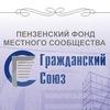 """Фонд местного сообщества """"Гражданский союз"""""""