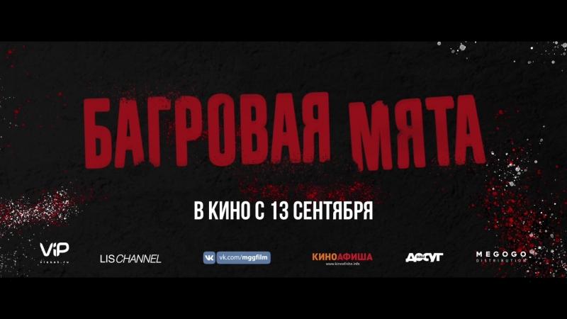 Багровая мята_спот 30с_КИНОЗАЛ имени Н.Д. Мордвинова