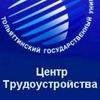 Центр Трудоустройства ТГУ