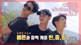 180604 CNBLUE In Love with Switzerland - EP5