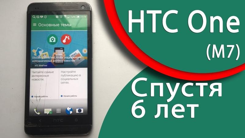 Обзор HTC One M7 спустя 6 лет spitak