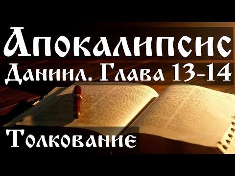 Апокалипсис. Занятие 26. Книга пророка Даниила. Глава 13-14. Толкование.