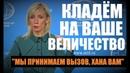 Шах и МАТ! ΡОССИЯ ПΡИНЯΛА ВЫЗОВ, НАМЕЧАЕΤСЯ ΡАЗГΡОМ АНГΛОСАКСОВ — Мария Захарова — 5.10.2018