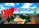 Сувенирное лентикулярное стерео-фото Я люблю Кореновск
