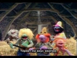 Muppet Show 1.09 Charles Aznavour