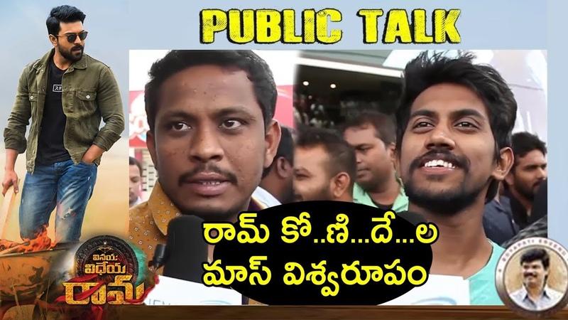 Vinaya Vidheya Rama Public Talk | Ram Charan | Boyapati Srinu | Kiara Advani | Telugu Stars