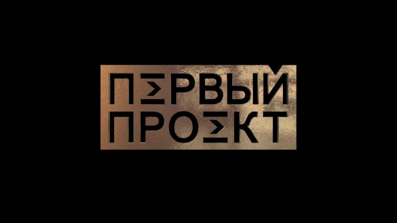 Пресс секретарь Патриарха о Александр Волков Патриарх экуменист ✪Первый Проект