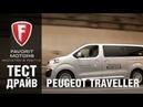 Видеообзор нового Пежо Тревелер 2017-2018 года. Тест-драйв Peugeot Traveller от FAVORIT MOTORS