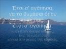 Βασιλης Καρρας-Έτσι σ' αγάπησα!!! (+ stixoi)