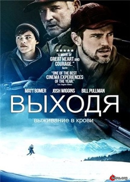 Выходя (2017)