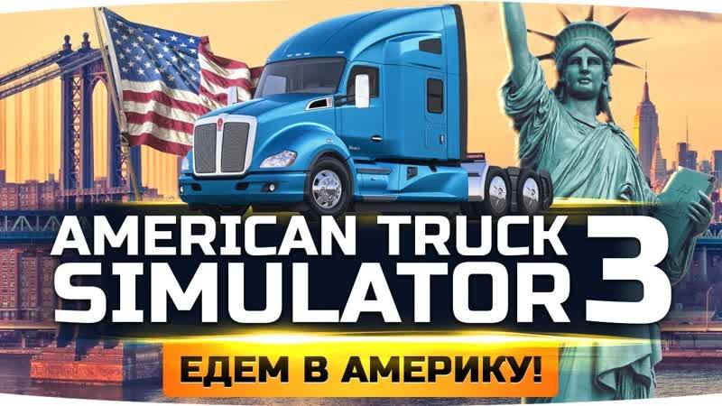 Jove ЕДЕМ В АМЕРИКУ ● НОВЫЕ ГРУЗОВИКИ ● НОВЫЕ ГОРОДА ● American Truck Simulator