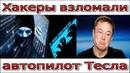 Вертер Хакеры взломали автопилот Tesla нестандартными методами