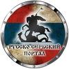 РУССКО-СЕРБСКИЙ  ПОРТАЛ|Сербия|Балканы|Югославия