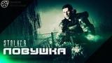 ЛОВУШКА Короткометражный фильм S.T.A.L.K.E.R. SFM